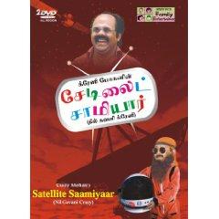satellite_samiyar
